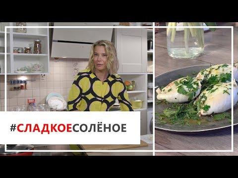 Рецепт фаршированных кальмаров от Юлии Высоцкой | #сладкоесолёное №37 (6+)