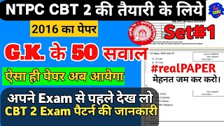 रेलवे NTPC CBT 2 की तैयारी ।  Rrb ntpc CBT 2 previous year question paper in hindi screenshot 5