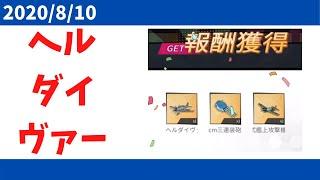 【ブルーオース攻略】月曜進捗で空母EX★5クリア【蒼藍の誓い】のサムネイル