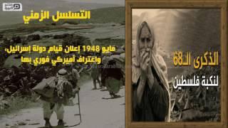 مصر العربية | قصة 68 عاما من النكبة