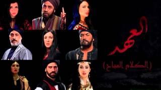 Hesham Nazih -  الكلام المباح من مسلسل العهد | هشام نزيه