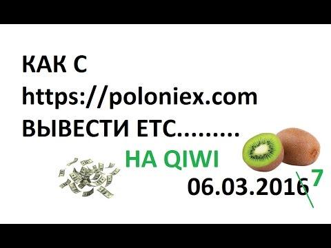 ПЕРЕВОД КРИПТОВАЛЮТЫ ETC С Https://poloniex.com НА QIWI КОШЕЛЕК