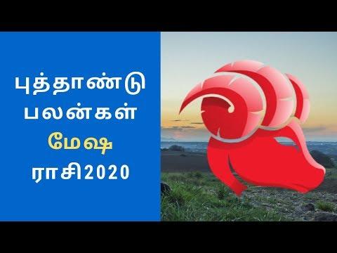 New Year Rasi Palangal 2020 Tamil, Rasi Palan 2020 Tamil - புத்தாண்டு ராசி பலன் 2020