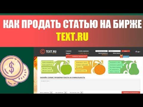 видео: Как продать статью на text ru
