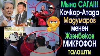Мадумаров менен Жээнбеков МИКРОФОН талашты | Мына Сага! | Шайлоо 2017