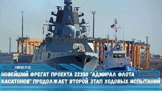 Новейший фрегат проекта 22350 -Адмирал флота  Касатонов продолжает второй этап ходовых испытаний
