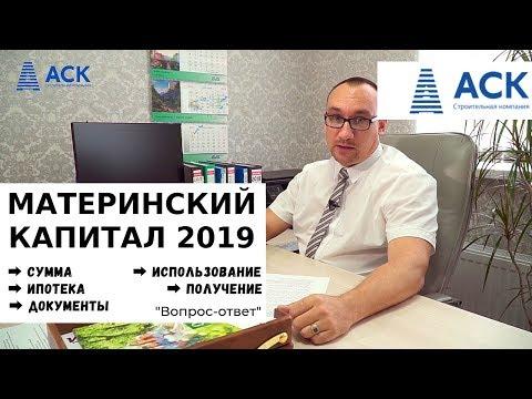 🔷 Материнский капитал ✓размер в  2019 ✓как получить ✓как использовать ➡Вопрос-ответ от компании АСК