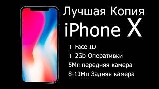 ???? Честный Обзор ???? копии iPhone X (10) ???? face ID ???? 2Gb оперативки ????