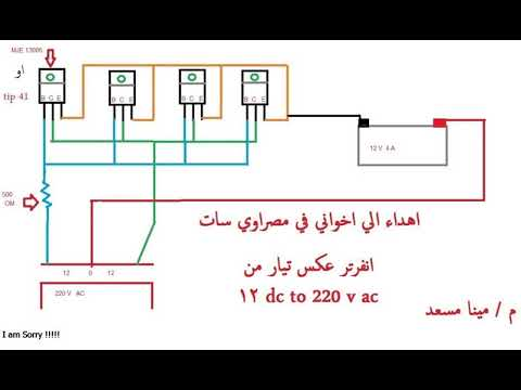 inverter 12v to 220v 1000w by transistor youtubeinverter 12v to 220v 1000w by transistor