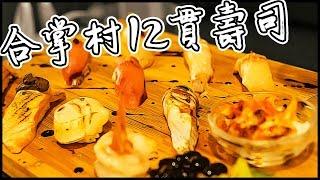 躲在市場小角落的高級壽司   華山合掌村   VLOG #美食