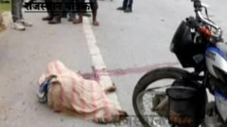 सड़क हादसे में एक की मौत