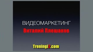 Виталий Плешаков - Видеомаркетинг
