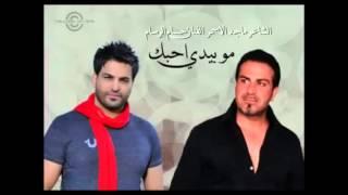 Majed al asmar 2013