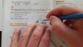 Алгебра 7 класс Макарычев. Задача №464