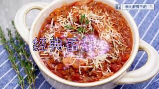 經典番茄肉醬 Classic Bolognese