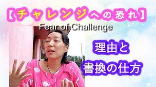 【チャレンジへの恐れ】理由と書換の仕方 途中で切れててすみません😭