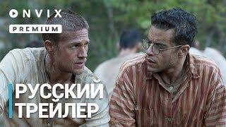 Мотылек | Русский трейлер | Фильм [2018] с Чарли Ханнэмом
