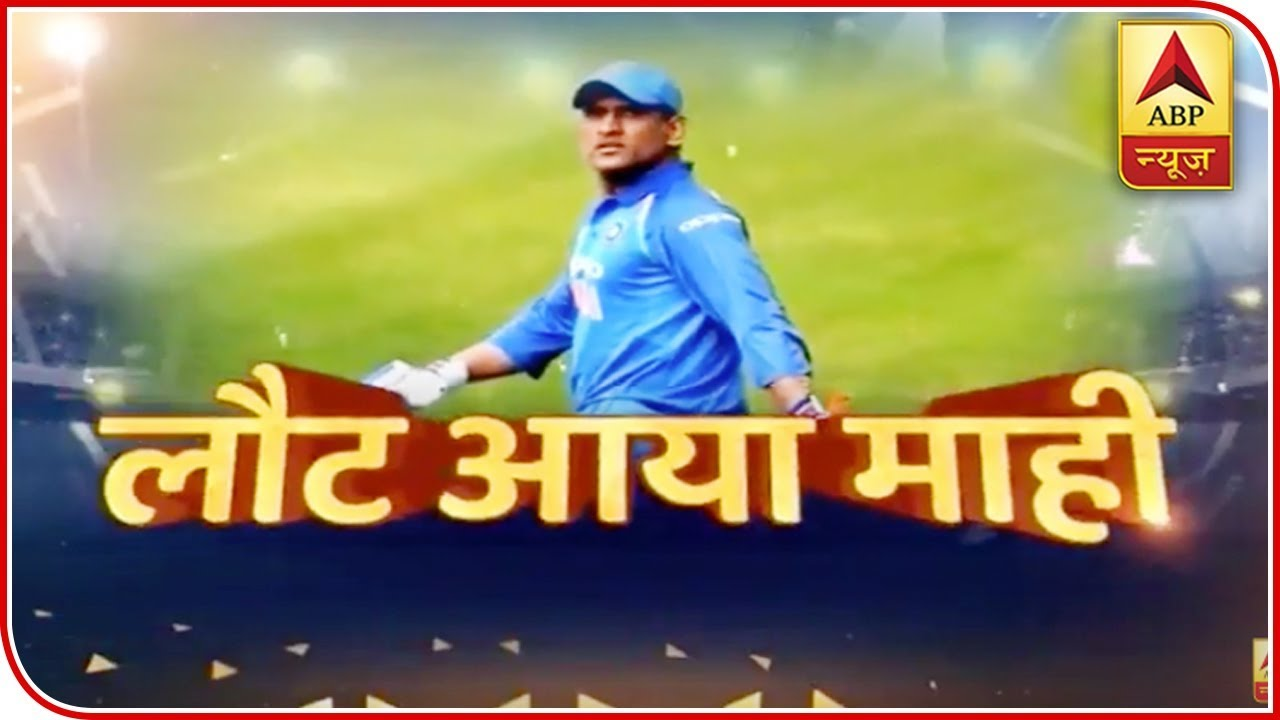 Namaste Bharat Full: MS Dhoni Is In Great Form| ABP NEWS