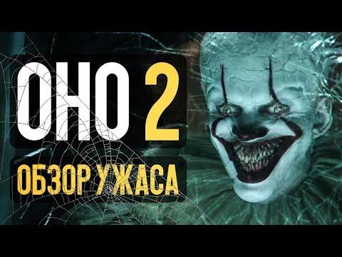 ОНО 2 - обзор фильма 2019