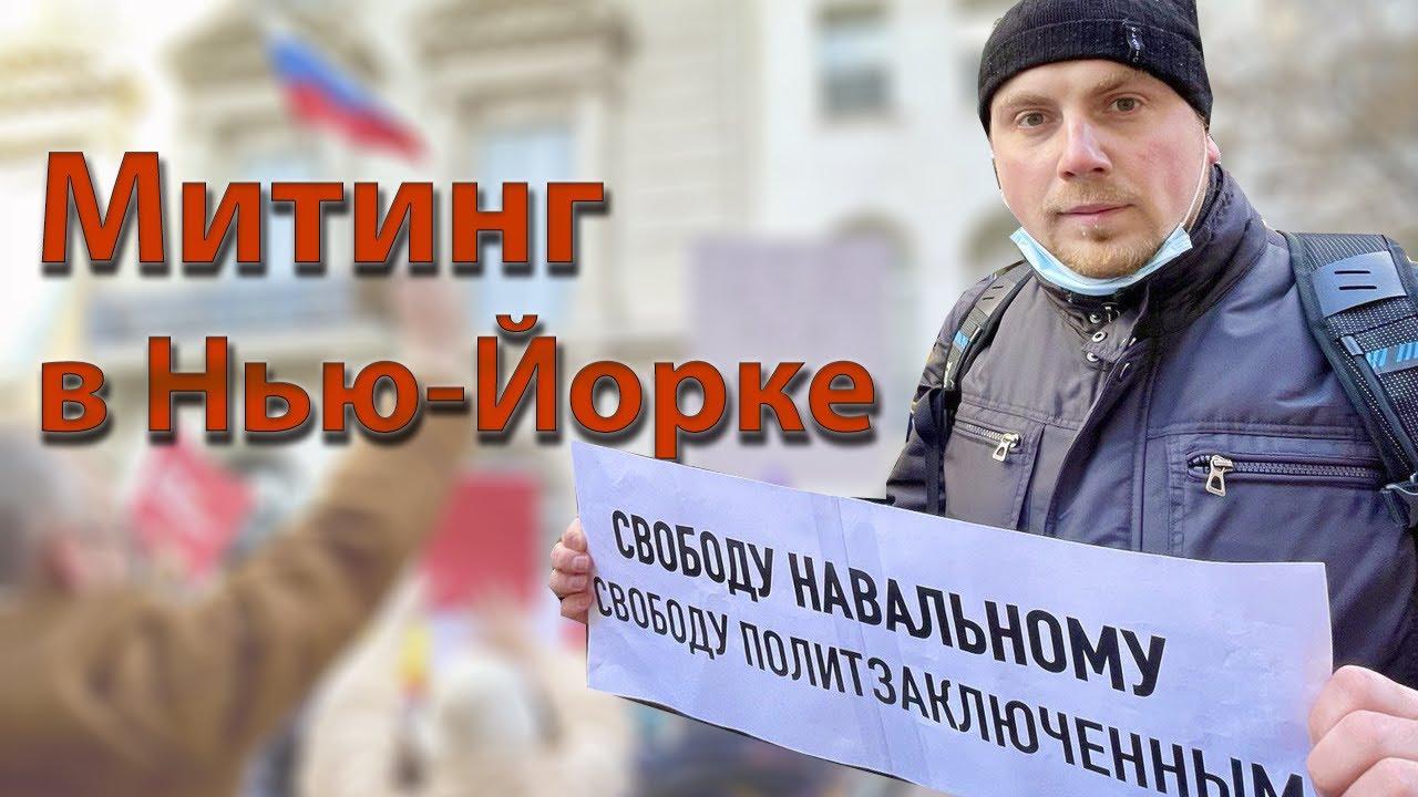 Протест в Нью-Йорке. Митинг в поддержку Навального в Америке 23 января 2021 года.