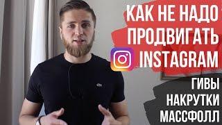 Как НЕ НАДО продвигать Instagram - ГИВЫ, НАКРУТКИ, МАСФОЛЛОВИНГ | Ошибки продвижения в Инстаграм