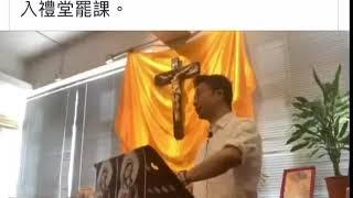 Publication Date: 2020-03-17 | Video Title: 基督教會基道中學教畜,禁錮學生強迫罷課