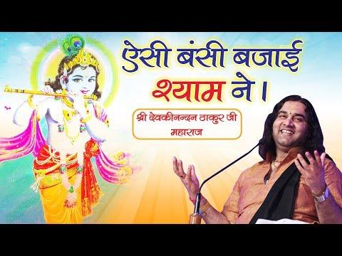 Kanha Bhajan - Aisi Bansi Bajai Shyam Ne    SHRI DEVKINANDAN THAKUR JI MAHARAJ