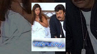 Bavagaru Bagunnara | Full Length Telugu Movie | Chiranjeevi, Rambha