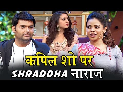 Kapil Sharma Show पर हुई Shraddha Kapoor की INSULT