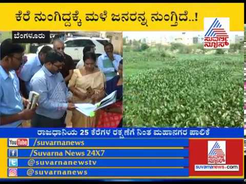 Namma Bengaluru Foundation And BBMP Officials Jointly Inspected Lake Acquisition Areas