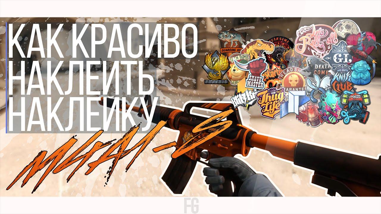 Стираются ли скины оружия в cs go cs go how to fast forward replays