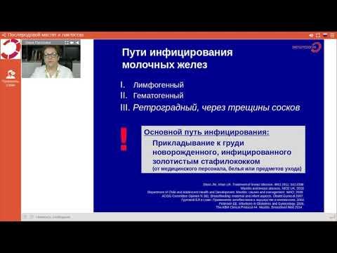 Экспертология | Послеродовой мастит и лактостаз Пустотина О.А.