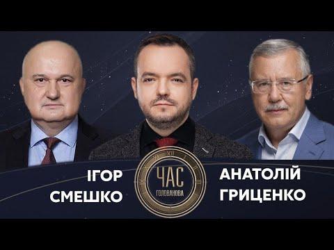 Ігор Смешко, Анатолій