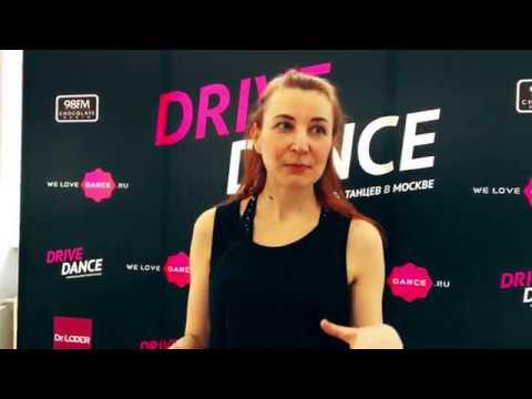 Елена Русланова о Drive Dance