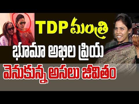 TDP మంత్రి భూమా అఖిల ప్రియ వెనుకున్న అసలు జీవితం   Bhuma Akhila Priya Personal Life   PulihoraNews