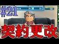 【パワプロ2017】横浜新大魔神伝説Ⅱ#21【マイライフ】