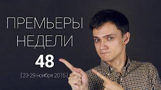 Премьеры недели 48 (Убийца, Макбет, Виктор Франкенштейн, Визит, Иерей-Сан)