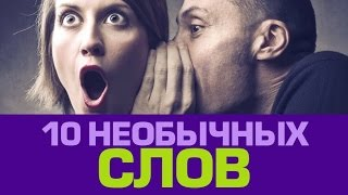 - 10 НЕОБЫЧНЫХ РУССКИХ СЛОВ, о которых ты не знал