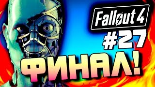 Fallout 4 - ФИНАЛ - ЖЕСТОКОЕ МЕСИВО 27
