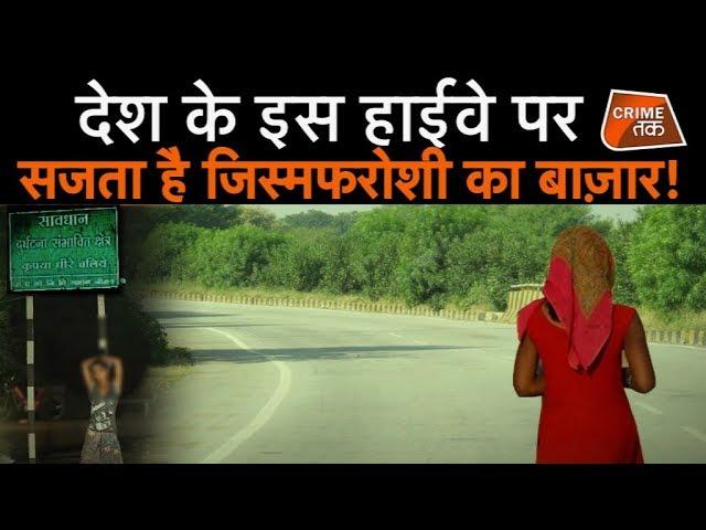 मध्यप्रदेश के इस गांव में क्यों बेटियों के जिस्म से पलता है पूरा परिवार? | CRIME TAK