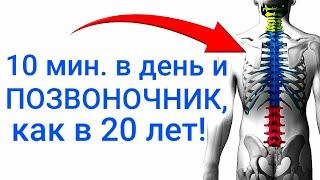 Восстановление позвоночника и избавление от болей в спине и в пояснице за 10 минут!
