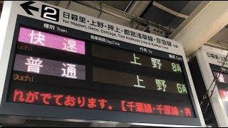 【種別変更】京成高砂駅と停電によるダイヤ乱れ