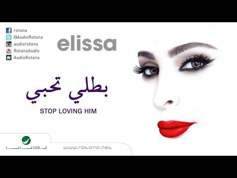 Elissa … Bataly Tehebeeh | اليسا … بطلي تحبيه