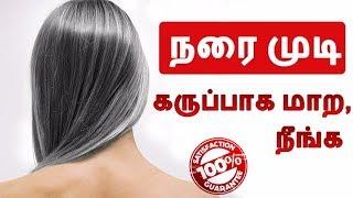 நரை முடி கருப்பாக மாற ,இளநரை நீங்க | How To Get Rid Of White Hair & Premature White Hair?