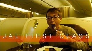片道100万円オーバー!!JAL国際線ガチのファーストクラス!JAPAN AIRLINES FIRST CLASS