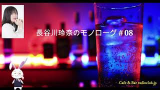若者の夢を応援するモブさんがマスターのCafe & Bar radioclub.jp。 いろんな人が夢や日常を語っていきます。今日は長谷川玲奈(ぽんちゃん)さんが遊びに来ましたよ。