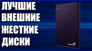 внешний жесткий диск  Как выбрать внешний жесткий диск  HDD