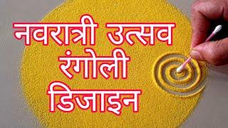 नवरात्री उत्सव रंगोली डिजाइन   Navratri Rangoli Designs   Simpel Rangoli   Diwali Dhanteras rangoli