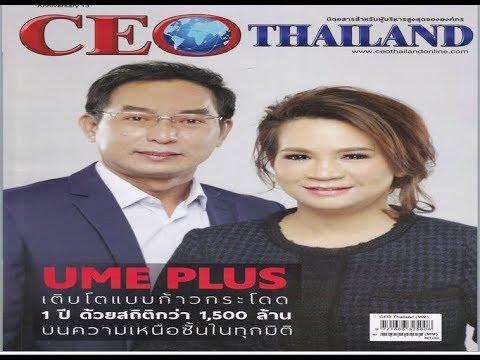 UMEPLUS GROUP CEO THAILAND