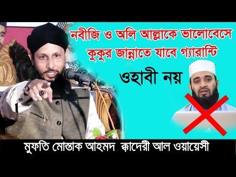 Download পীরে কামেল মুফতী মোস্তাক আহমদ আল কাদেরী আল ওয়ায়েসী সাহে / কচুয়া দরবার শরীফ Sunni Waz Mahfil 2020